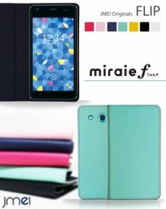 miraie f KYV39 ケース/カバー JMEIオリジナルフリップケース au/ミライエ フォルテ/スマートフォン/スマホケース/スマホカバー