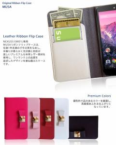 NEXUS5 EM01L ケース/カバー 本革 JMEIレザーリボンフリップケース MUSA ホワイト スマートフォン/スマホケース/スマホカバー