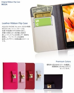 AQUOS PHONE Xx mini 303SH ケース 本革 JMEIレザーリボンフリップケース MUSA レッド スマホカバー/スマホケース/スマートフォン