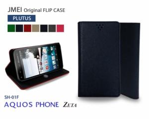 AQUOS PHONE ZETA SH-01F ケース JMEIオリジナルフリップケース PLUTUS (ネイビー) スマートフォン/スマホケース/スマホカバー