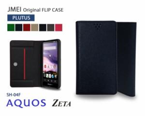 AQUOS ZETA SH-04F ケース JMEIオリジナルフリップケース PLUTUS (ネイビー) スマートフォン/スマホケース/スマホカバー