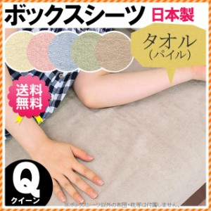 【送料無料】タオル(パイル地) ボックスシーツ クイーン(160×200×30cm) 無地カラー