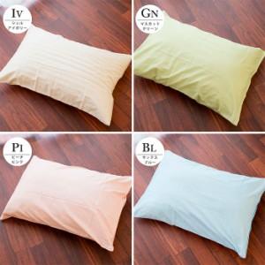 日本製 まくらカバー 50×70cm ロングサイズ 無地カラー ( chaleureux 綿100% ピロケース 枕カバー シンプル 枕 おしゃれ )
