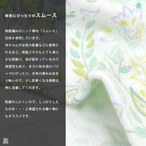 パジャマ レディース 日本製 綿100% スムースニット 前開き 長袖長ズボン 上下セット ( 長袖 長ズボン 婦人 可愛い スムース ニット )