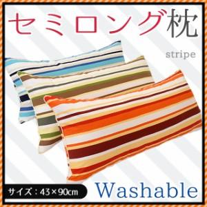 日本製 セミロング枕 ストライプ柄 約43×90cm (ブルー/グリーン/オレンジ/抱き枕/足枕/クッション/まくら/ピロー/おしゃれ/シンプル)