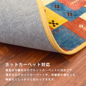 【在庫限り】床暖房対応 ギャベ風 ラグ 3畳用 190×240cm (ホットカーペットカバー 3帖 フランネルラグ カーペット インテリア ギャベ柄)