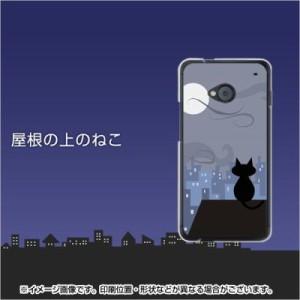 【限定特価】HTC J One HTL22 ハードケース / カバー【012 屋根の上のねこ 素材クリア】(HTC J One/HTL22用)