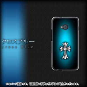 【限定特価】HTC J One HTL22 ハードケース / カバー【334 クロスブルー 素材クリア】(HTC J One/HTL22用)