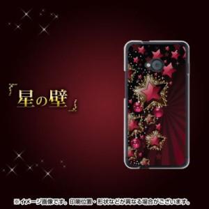 【限定特価】HTC J One HTL22 ハードケース / カバー【434 星の壁 素材クリア】(HTC J One/HTL22用)