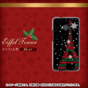 【限定特価】HTC J One HTL22 ハードケース / カバー【525 エッフェル塔bk-cr 素材クリア】(HTC J One/HTL22用)