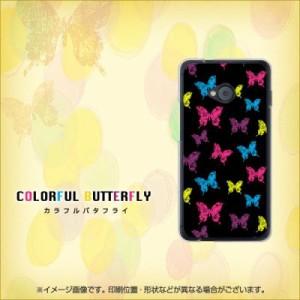 【限定特価】HTC J One HTL22 ハードケース / カバー【719 カラフルバタフライ 素材クリア】(HTC J One/HTL22用)