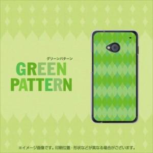 【限定特価】HTC J One HTL22 ハードケース / カバー【768 グリーンパターン 素材クリア】(HTC J One/HTL22用)