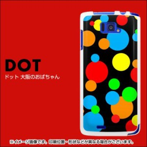docomo MEDIAS X N-04E やわらかケース(TPU ソフトケース)【076 ドット(大阪のおばちゃん) 素材ホワイト】(メディアスX/N04E用)