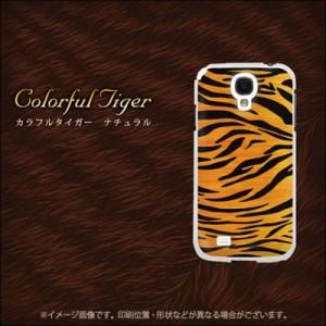 【限定特価】Galaxy S4 SC-04E ハードケース / カバー【1050 カラフルタイガー ナチュラル 素材クリア】(ギャラクシー S4/