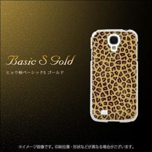 【限定特価】Galaxy S4 SC-04E ハードケース / カバー【1065 ヒョウ柄ベーシックS ゴールド 素材クリア】(ギャラクシー S4