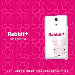 【限定特価】エクスペリア A SO-04E ハードケース / カバー【IA802 Rabbit+ 素材クリア】(エクスペリアA/SO04E用)