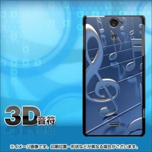 エクスペリア VL SOL21 ケース / カバー【286 3D音符/素材ブラック】(エクスペリア VL/SOL21用)