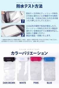 防水レベル IPX8 最高水準 100%完全防水ケース ポーチ iPhone XPERIA AQUOS ARROWS SIMフリーなど多機種に対応