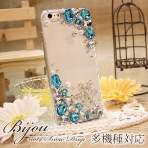 iPhoneX iPhone8 ケース Xperia XZ デコ スノードロップ iPhone7 iPhone6 iPhoneSE AQUOS Galaxy ARROWS 他 スマホケース 受注生産