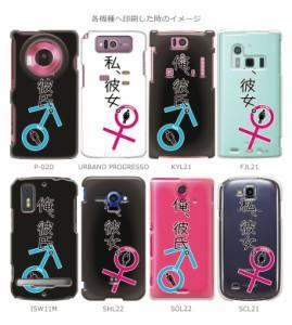 iPhoneXS MAX iPhoneXR iPhone8 ケース Xperia 全機種対応 スマホ ハード iPhone7 AQUOS Galaxy arrows カレカノ デザイン