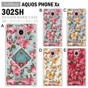 SoftBank AQUOS PHONE Xx 302SH デザイン/ハード(スマホケース ソフトバンク アクオスフォン)ロマンティックローズ2★pp082-302sh