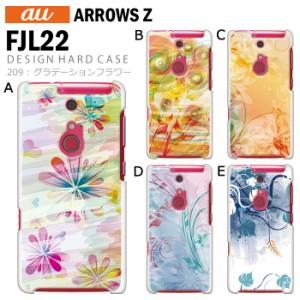 au ARROWS Z FJL22 デザイン スマホケース スマホカバー グラデーションフラワー かわいい きれい fjl22 ケース