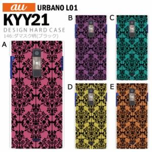 au URBANO L01 KYY21 デザイン スマホケース スマホカバー ダマスク柄(ブラック) かわいい きれい kyy21 ケース
