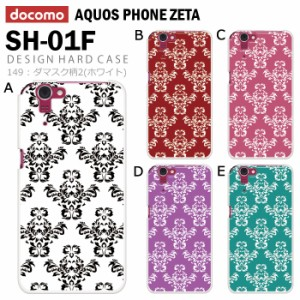 docomo AQUOS PHONE ZETA SH-01F デザイン/ハード(スマホケース ドコモ アクオスフォン)ダマスク柄2(ホワイト)★pp149-sh01f