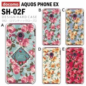 docomo AQUOS PHONE EX SH-02F/SH-M01 デザイン/ハード(スマホケース ドコモ アクオスフォンex)ロマンティックローズ2★pp082-sh02f