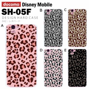 docomo Disney Mobile on docomo SH-05F デザイン/ハード(スマホケース ディズニーモバイル)レオパード★pp042-sh05f