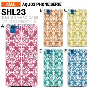 au AQUOS PHONE SERIE SHL23 デザイン スマホケース スマホカバー ダマスク柄(ホワイト) かわいい きれい shl23 ケース