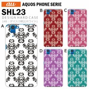 au AQUOS PHONE SERIE SHL23 デザイン スマホケース スマホカバー ダマスク柄2(ホワイト) かわいい きれい shl23 ケース
