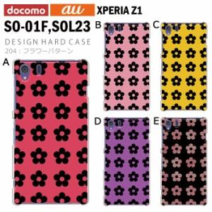 docomo Xperia Z1 SO-01F/au SOL23 デザイン/ハード(スマホケース ドコモ エクスペリアz1)フラワーパターン★pp204-so01f