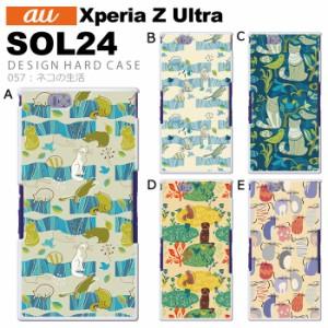 au Xperia Z Ultra SOL24 デザイン/ハード(スマホケース エクスペリアz ウルトラ)ネコの生活★pp057-sol24