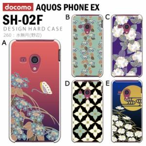 docomo AQUOS PHONE EX SH-02F/SH-M01 デザイン/ハード(スマホケース ドコモ アクオスフォンex)水無月(野辺)★pp260-sh02f