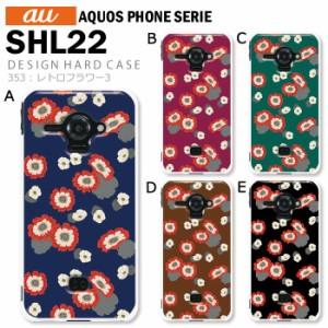 au AQUOS PHONE SERIE SHL22 デザイン スマホケース スマホカバー レトロフラワー3 かわいい きれい shl22 ケース