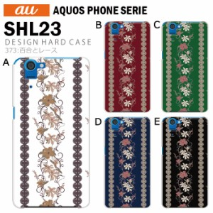 au AQUOS PHONE SERIE SHL23 デザイン スマホケース スマホカバー 百合とレース かわいい きれい shl23 ケース