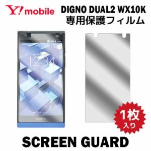 液晶保護フィルム/1枚入り/DIGNO DUAL 2/WX10K(液晶保護シート/ワイモバイル/ディグノデュアル2)film-wx10k-1