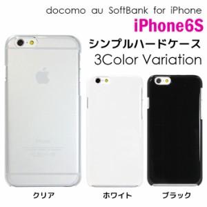 iPhone6S ハードケース iPhone6S ケース iPhone6S カバー アイフォン6s iphone ケース シンプル スマホ ケース
