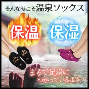 【送料無料】あったか発熱ソックス 『温泉ソックス3足組or2足組』 保温 保湿 発熱 防寒 靴下 ルームソックス 冷え防止 冷えとり靴下