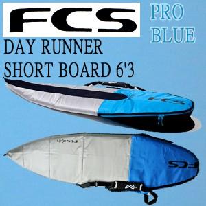FCS/エフシーエス DAYRUNNER 6.3/デイランナーボードケース ハードケース サーフボード/サーフィン用
