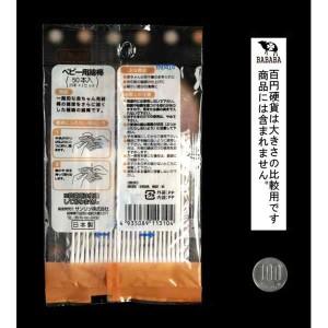 綿棒 ベビー用 紙軸 極細 25本×2セット
