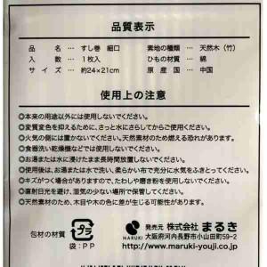 寿司巻 細口 24×21cm