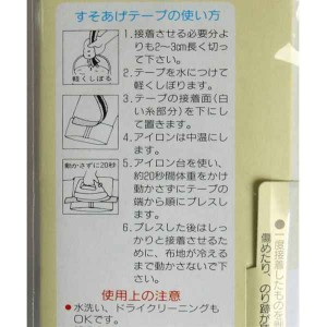 裾上げテープ ズボン用 幅2.3cm×1.2m [色指定不可]