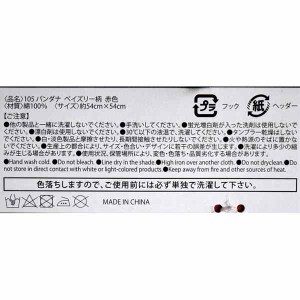 バンダナ ペイズリー柄 赤色 54×54cm