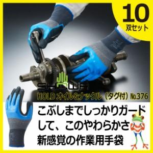 耐油手袋 ショーワ No.376R HOLD(ホールド)オイル&ナックル 10双セット