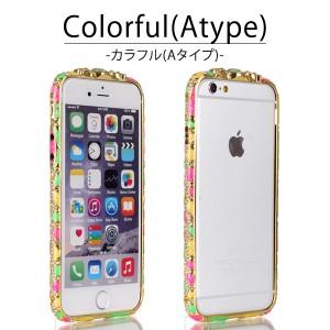 iPhone6s ケース iPhone6ケース バンパー おしゃれ かわいい キラキラ ラインストーン デコレーション iPhoneカバー バンパーケース