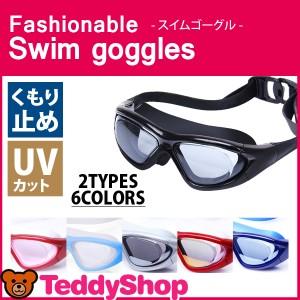 スイミング ゴーグル 水中メガネ プール 水泳 ジム フィットネス 海 大人用 レディース メンズ 競泳 UVカット ミラー ケース付き