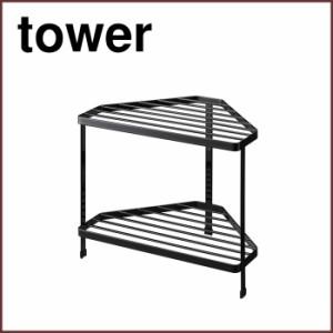 Tower(タワー) キッチンコーナーラック ブラック◆yamazaki/山崎実業/黒色/キッチン/コーナーラック/スリム/キッチンラック/置