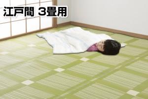 日本製 日本アトピー協会推薦 クリーンラグ 江戸間3畳用 約176×264cm ブラウン グリーン